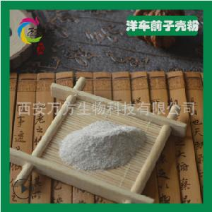 西安万方生物 厂家供 应洋车前子壳粉  圆苞车前子壳粉 印度产