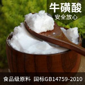 牛磺酸用途使用范围