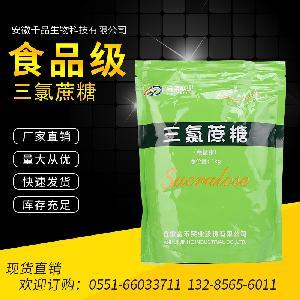 现货供应 三氯蔗糖 食品级 蔗糖素 甜味剂 增甜剂 金禾捷康