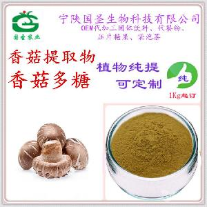 香菇提取物 10:1 香菇粉 香菇速溶粉 香菇浓缩粉 香菇浸膏