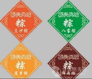 郑州粽子标签生产厂家