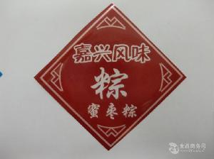 周口粽子标签生产厂家