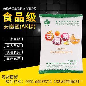 批发 安赛蜜 食品级 AK糖 甜味剂 增甜剂 含量99% 品质保障