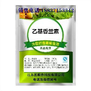 食品級乙基香蘭素食用香精高品質99%