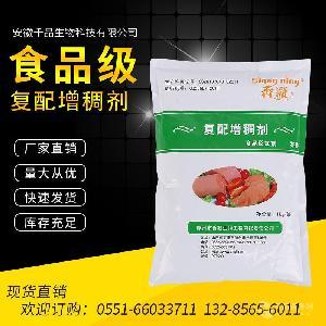 批發 卡拉膠 復配增稠劑 肉制品穩定劑 保水劑 生產廠家