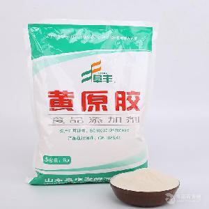 厂家直销 黄原胶 食品级 汉生胶 含量99% 量大价优