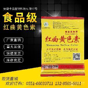 厂家直销 红曲黄 食品级 黄色素 85色阶 天然色素 品质保障