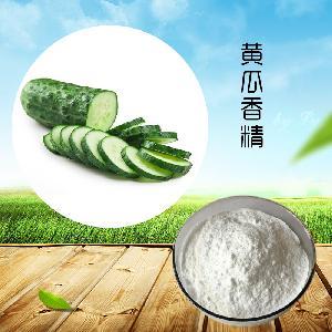 黄瓜香精    生产厂家