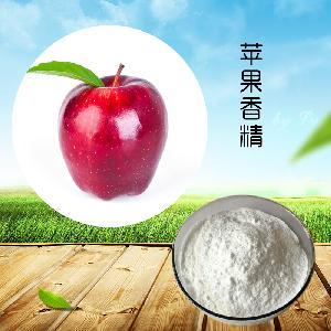 蘋果香精   生產廠家
