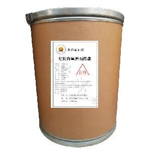 左旋肉堿酒石酸鹽 L-肉堿酒石酸鹽工廠廠家.
