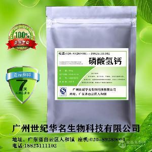 磷酸氢钙 食品级 钙补充剂 营养强化剂 膨松剂 饲料添