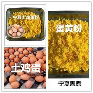 寧夏土雞蛋蛋黃粉干雞蛋黃粉食品劑雞蛋熟粉高蛋白雞蛋噴霧干燥粉