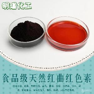 【廠家直銷】天然色素 紅曲紅 食品級紅曲紅  色澤自然持久