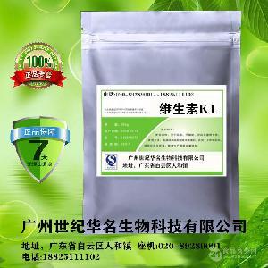 维生素K1 食品级 营养强化剂 维生素K1 含量99%