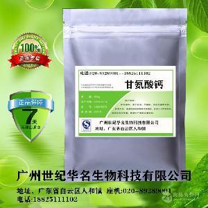 食品级 甘氨酸钙 营养强化剂 食用保健品原料 甘氨酸钙