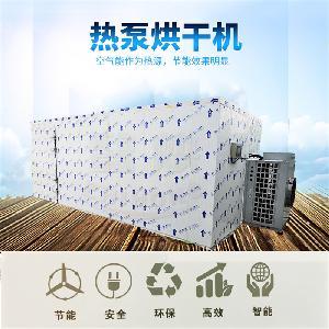 荔枝烘干機一種用空氣干燥的節能