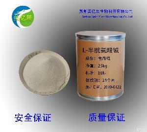 食品级L-半胱氨酸碱厂家价格