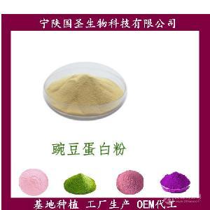 豌豆膳食纤维  OEM代加工 原料萃取 SC认证