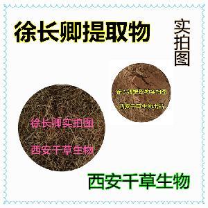 徐长卿提取物 厂家生产植物提取物定做徐长卿浸膏