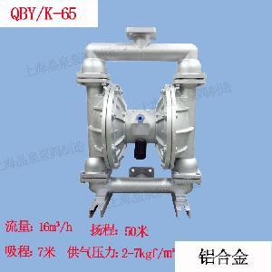 QBY/K-65鋁合金污泥陶釉漿料抽送泵廠家生產直銷