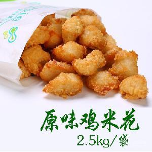 原味雞米花2.5kg肯德基同款冷凍油炸半成品休閑小吃店奶茶店