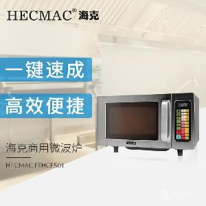 HECMAC商用微波炉FEHCE501 海克微波炉