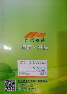 调味料原料 供应商 广东广州皓海 品种齐全