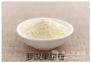 羅漢果甜甙 羅漢果提取物 天然甜味劑 廣東廣州皓海