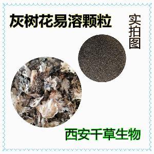 灰树花提取物 西安千草生物厂家生产定制灰树花浓缩粉