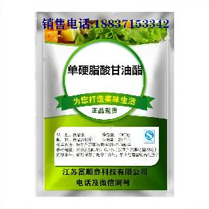 食品级95%分子蒸馏单甘酯单硬脂酸甘油酯