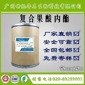 现货供应 复合果酸内酯粉末化妆品原料 美白 祛黑头500g