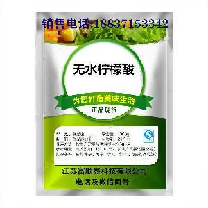 食品级食用 无水柠檬酸 酸度调节剂酸味剂粉末