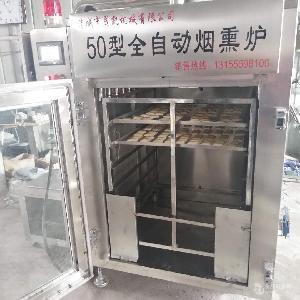 小型哈尔滨红肠烟熏炉