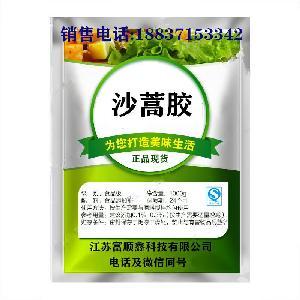 沙蒿籽胶 沙蒿胶 食品级 量大从优