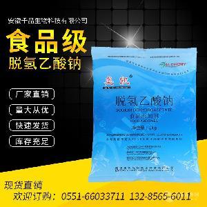 奥凯 脱氢醋酸钠 脱氢乙酸钠 食品 防腐保鲜剂 正品保障