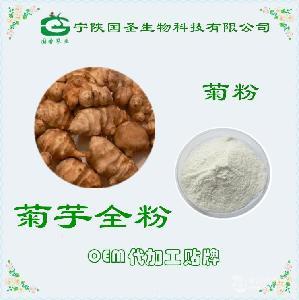 菊芋粉 含量99% 菊芋全粉 厂家现货销售