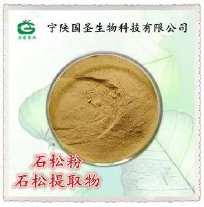 石松粉 石松提取物 授粉 10:1比例提取 现货包邮批发价 优质