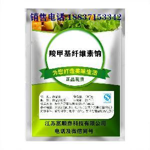 CMC   飞虎牌羧甲基纤维素钠   食品级增稠剂FVH9高粘度