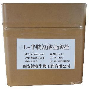 L-半胱氨酸鹽酸鹽 一水物 無水物工廠廠家.