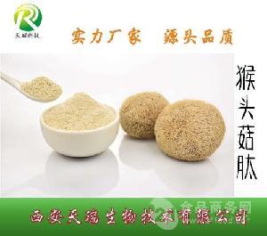 猴头菇多肽粉低聚肽易吸收