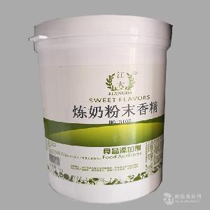 食用江大炼奶粉末香精的用法  使用量  产品报价