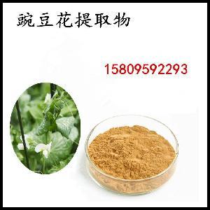 豌豆花提取物浓缩汁 豌豆花提取液 豌豆花纯露90目纯粉1kg包邮
