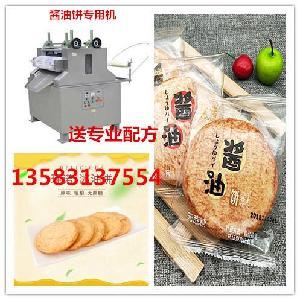 膨化醬油餅生產線廠家直銷 醬油餅成型機