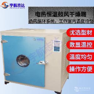高溫工業恒溫試驗箱 電熱鼓風干燥箱