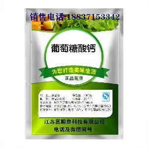 葡萄糖酸钙 粉末 营养强化剂增补剂
