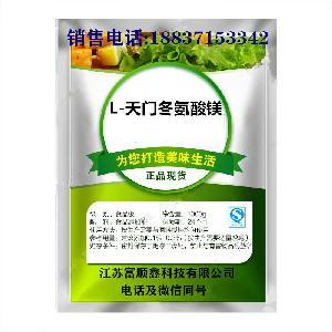 供应食品级 L-天门冬氨酸镁 营养强化剂