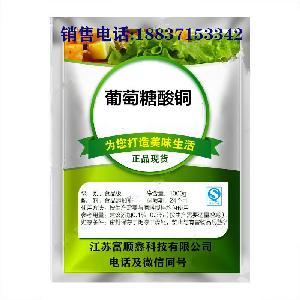 葡萄糖酸铜99%食品级营养强化剂