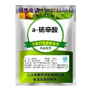 a-硫辛酸食品级a-硫辛酸粉营养补