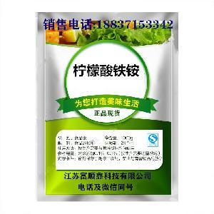 食品级柠檬酸铁铵 枸杞酸铁铵添加剂