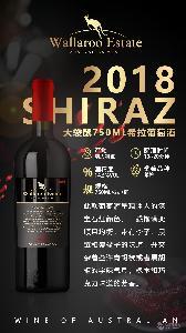 澳洲大袋鼠莊園希拉干紅葡萄酒2018年份